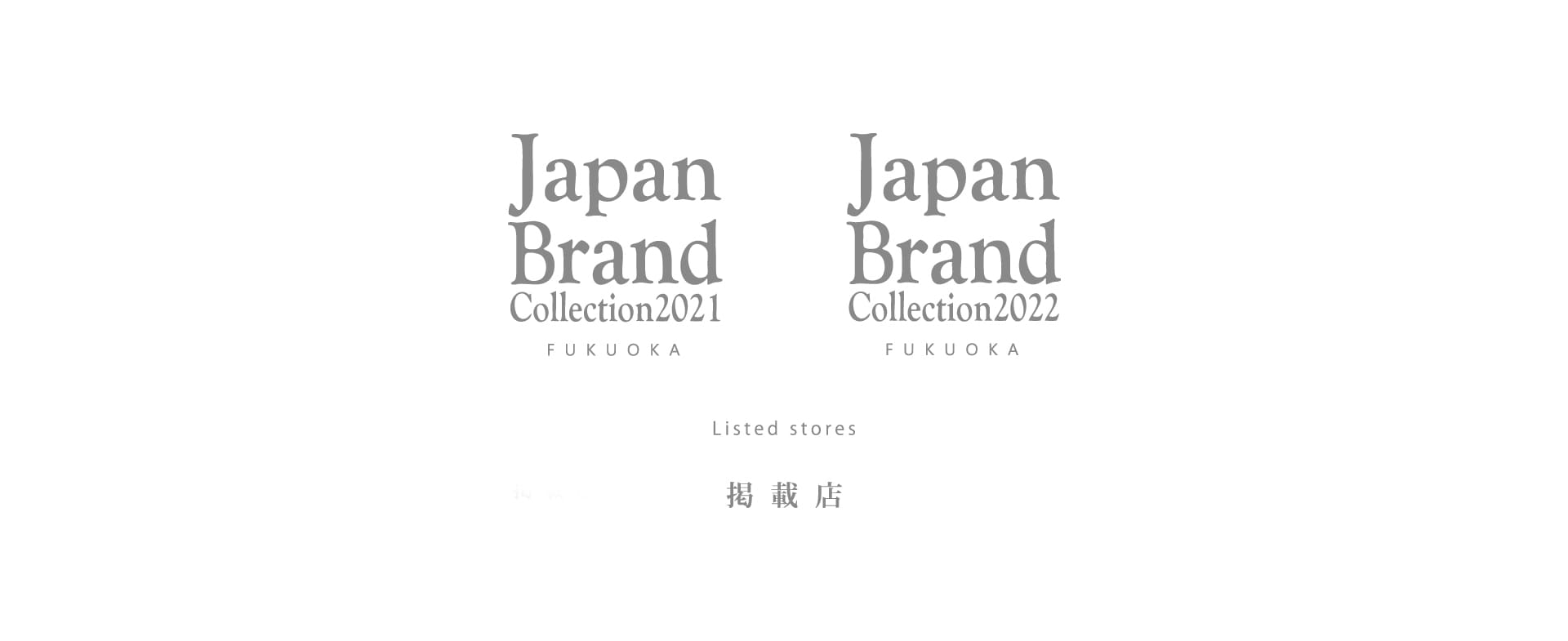 Japan Brand Collection 2021 福岡版 掲載店